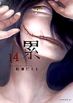 [松浦だるま]の累(14) (イブニングコミックス)