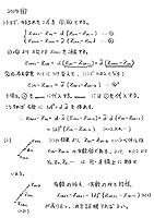 高橋直也塾 岡山大学前期 理系数学オリジナル解説 2008-2018
