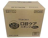 オーラルプラス 口腔ケアスポンジ プラ軸 (500本:10本入×50袋) 個包装