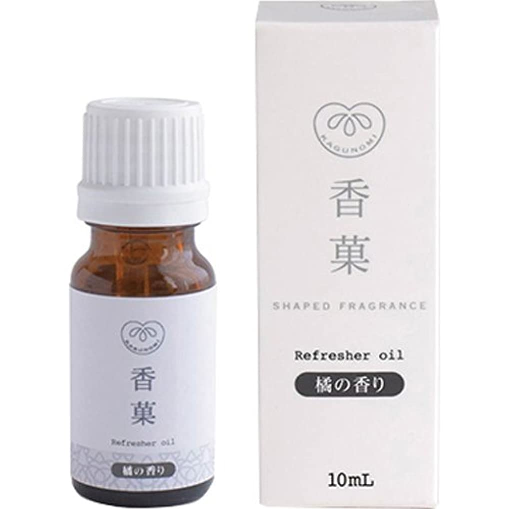 効果マイナス輝く香菓 専用オイル 橘の香り 10ml