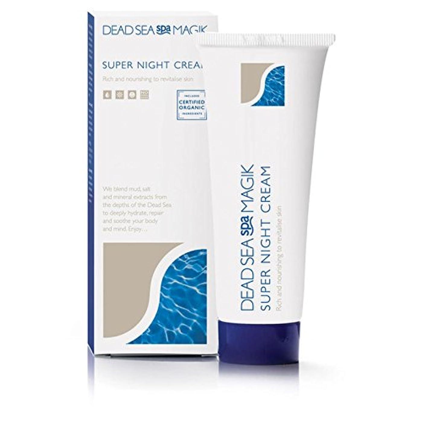 風邪をひく参照担保死海スパマジックスーパーナイトクリーム75ミリリットル x2 - Dead Sea Spa Magik Super Night Cream 75ml (Pack of 2) [並行輸入品]