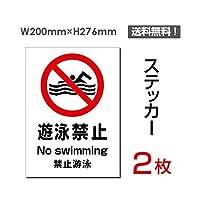 「遊泳禁止」【ステッカー シール】タテ・大 200×276mm (sticker-101) (2枚組)
