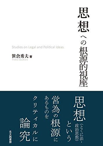 思想への根源的視座: Studies on Legal and Political Ideas 発売日