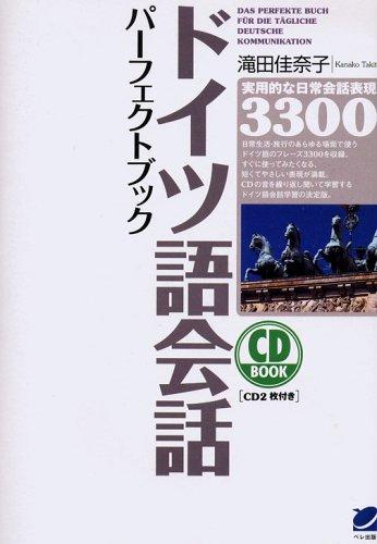 ドイツ語会話パーフェクトブック (CD book)の詳細を見る
