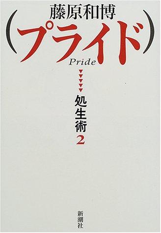 プライド―処生術〈2〉の詳細を見る