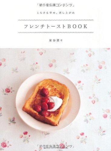 とろける幸せ、召し上がれ フレンチトーストBOOKの詳細を見る