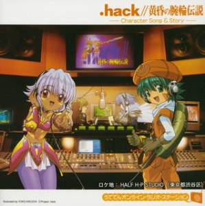 .hack//黄昏の...