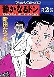 静かなるドン―Yakuza side story (第2巻) (マンサンコミックス)