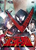 ビジュアル戦隊バンド麺 [DVD]()