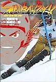 Samurai boy!! (五輪への道・旅立ち編) (単行本コミックス)