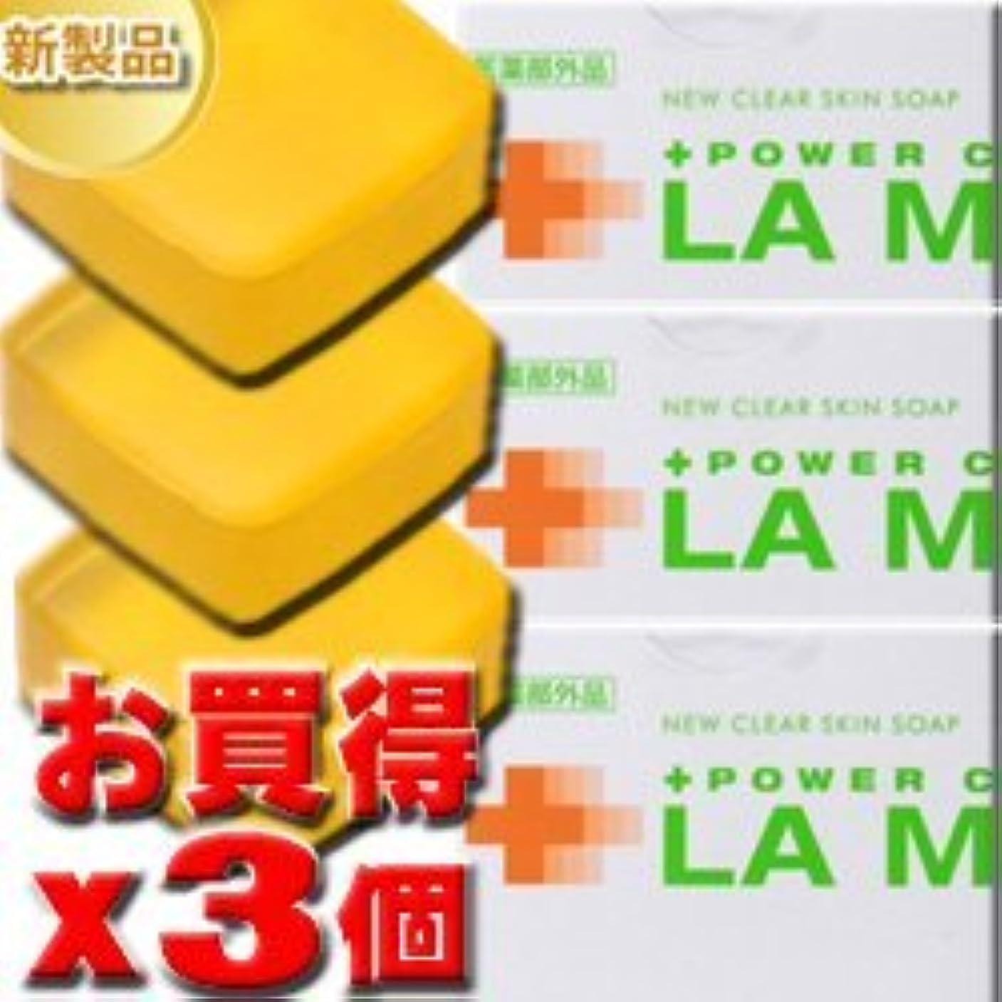 バータープロペラ最初3個セット 薬用ラメンテ ニュークリアスキンソープ 100gx3個 4543802600543