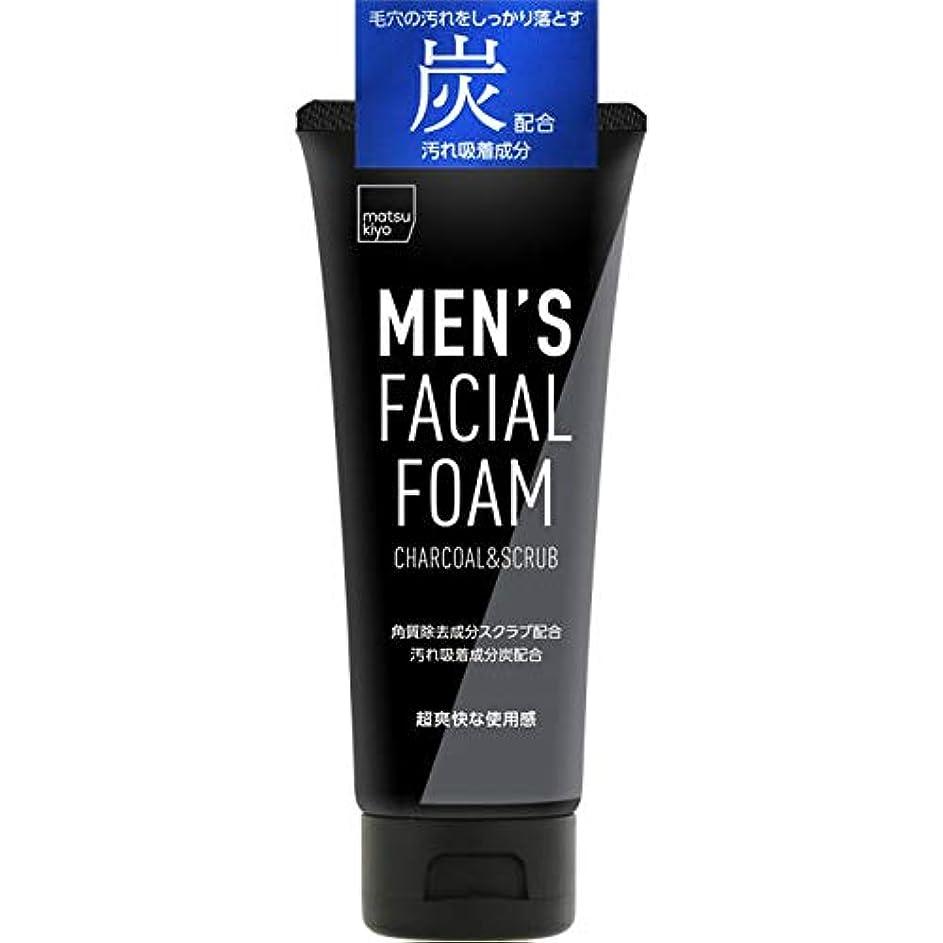 キリマンジャロ求めるマナー熊野油脂 matsukiyo mk メンズスクラブ洗顔フォーム 炭配合 130g