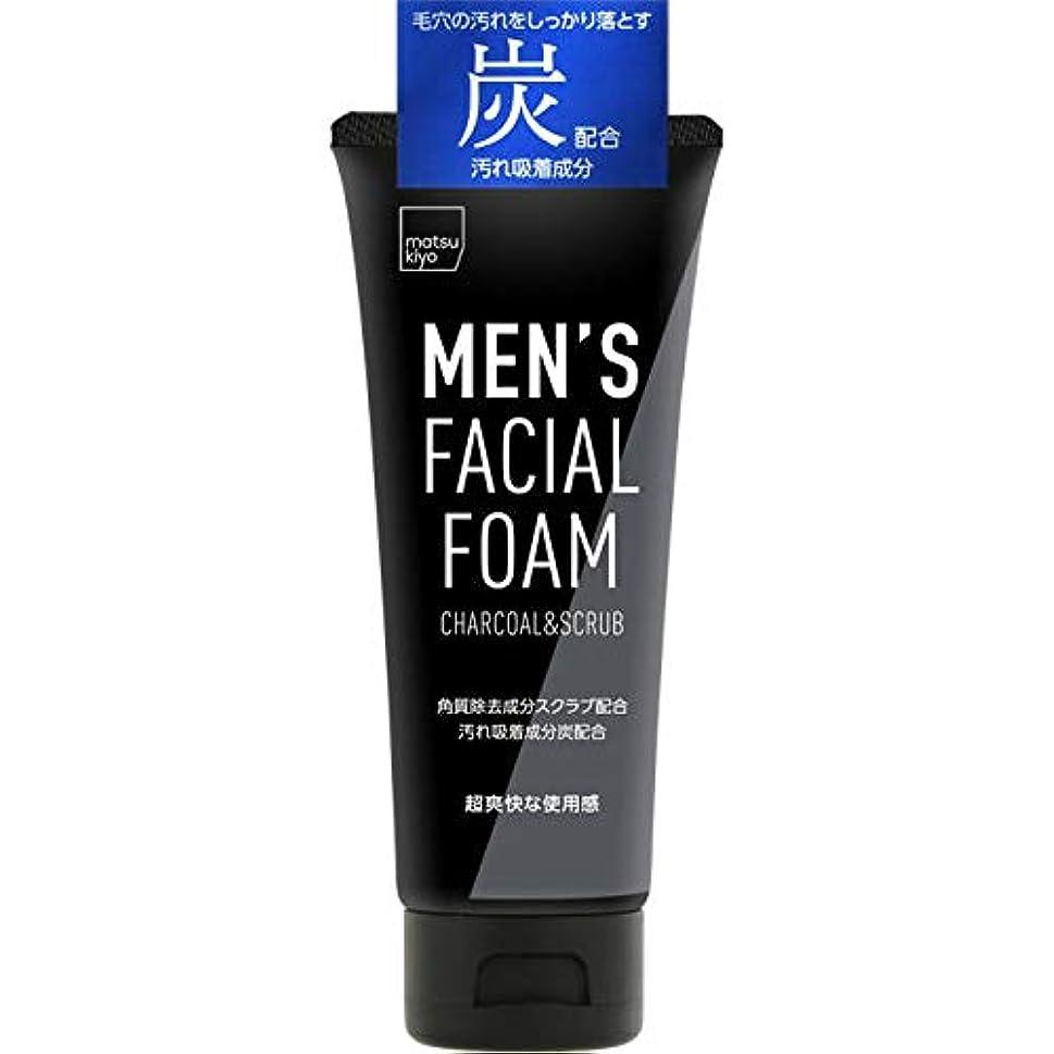 ジェムリベラルネスト熊野油脂 matsukiyo mk メンズスクラブ洗顔フォーム 炭配合 130g