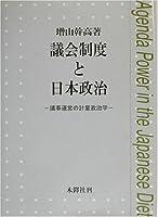 議会制度と日本政治―議事運営の計量政治学