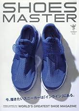 SHOES MASTER(シューズマスター) VOL.25 (2016年4月号増刊)