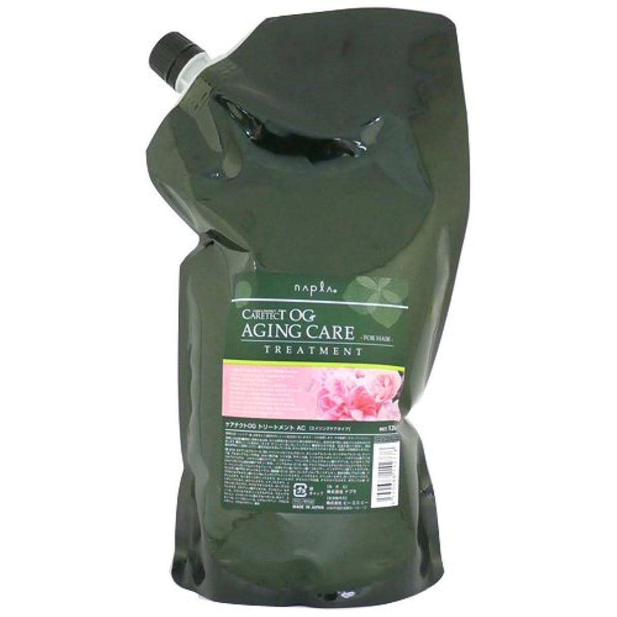 ゴミ箱を空にするアルミニウム必要条件ナプラ napla ケアテクトOG トリートメントAC 【詰め替え用】 1200g