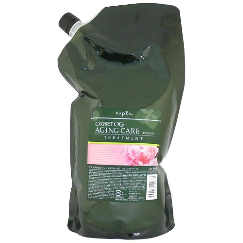刈るちょうつがい花に水をやるナプラ napla ケアテクトOG トリートメントAC 【詰め替え用】 1200g