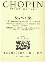 ショパン集 1 (1) (世界音楽全集ピアノ篇)