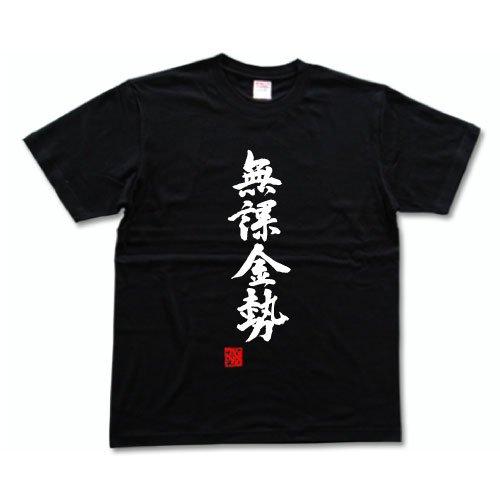 無課金勢(落款付き) 書道家が書いた漢字Tシャツ サイズ:L 黒Tシャツ 前面プリント