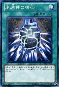 遊戯王OCG 地縛神の復活 EXP3-JP028-N エクストラパックVol.3