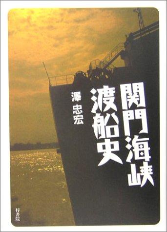 関門海峡渡船史