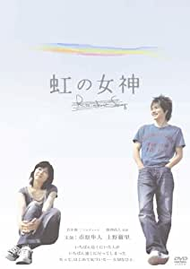 虹の女神 Rainbow Song [DVD]