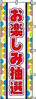 のぼり旗 お楽しみ抽選 S75719 600×1800mm 株式会社UMOGA