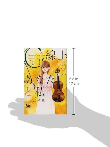 G線上のあなたと私 1 (マーガレットコミックス)