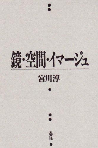 鏡・空間・イマージュ (風の薔薇叢書)の詳細を見る