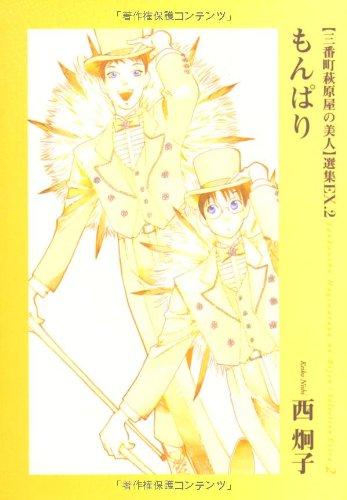 三番町萩原屋の美人 選集 (Ex.2) (ウィングス・コミックス文庫)の詳細を見る