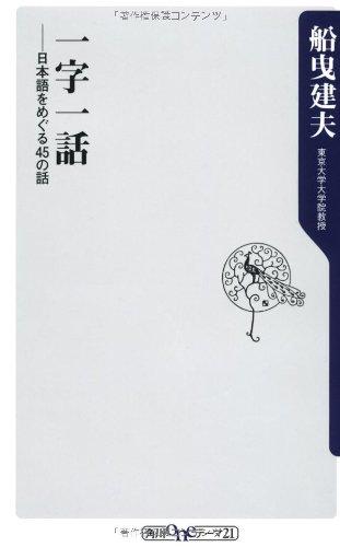 一字一話  日本語をめぐる45の話 (角川oneテーマ21)の詳細を見る