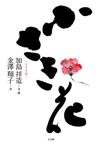 小さき花の詳細を見る