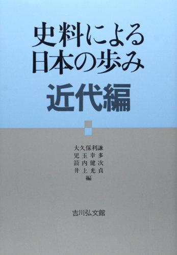 史料による日本の歩み 近代編