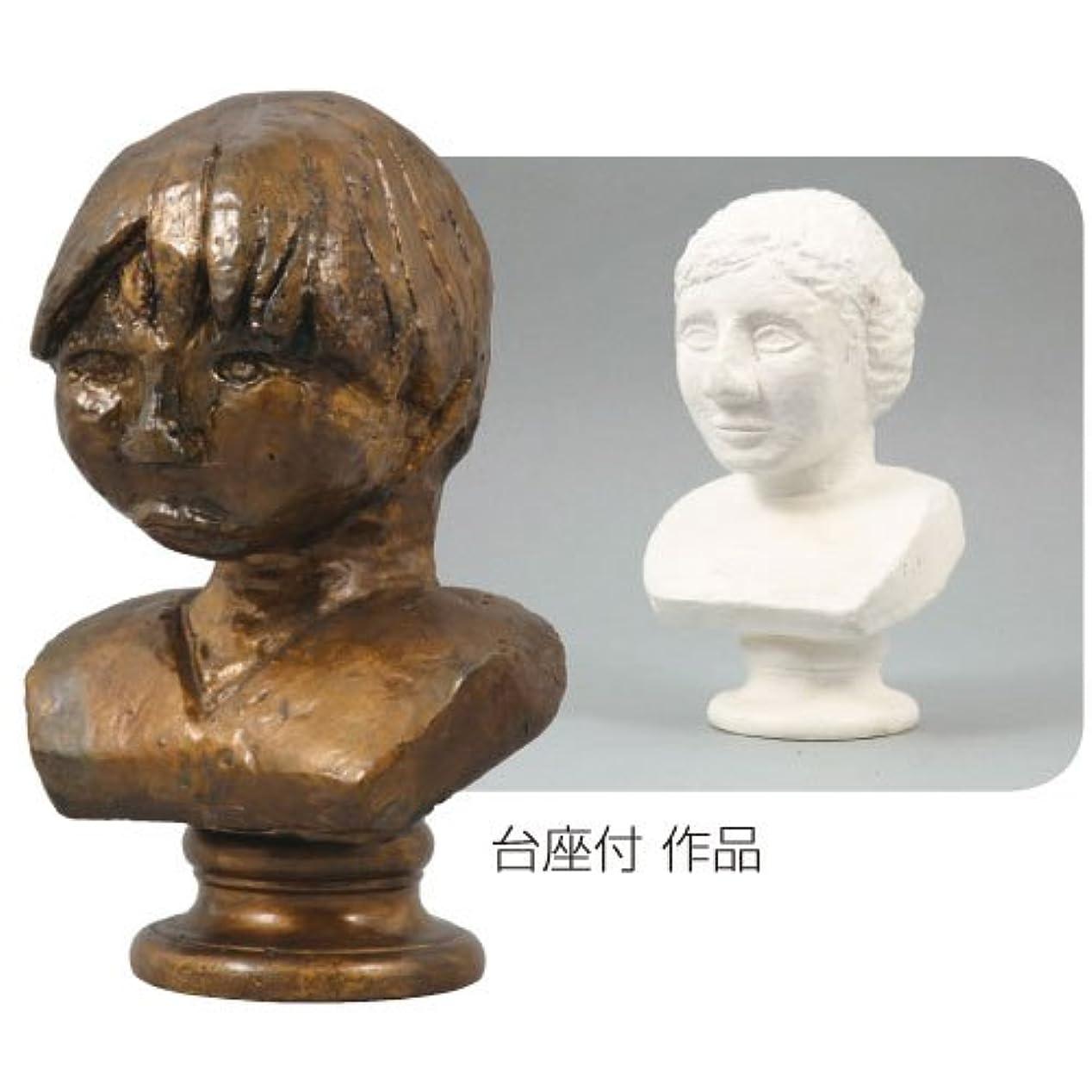 石膏彫刻材 胸像 台座付