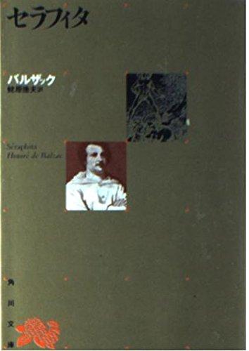 セラフィタ (角川文庫)の詳細を見る