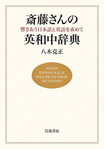 斎藤さんの英和中辞典――響きあう日本語と英語を求めての詳細を見る