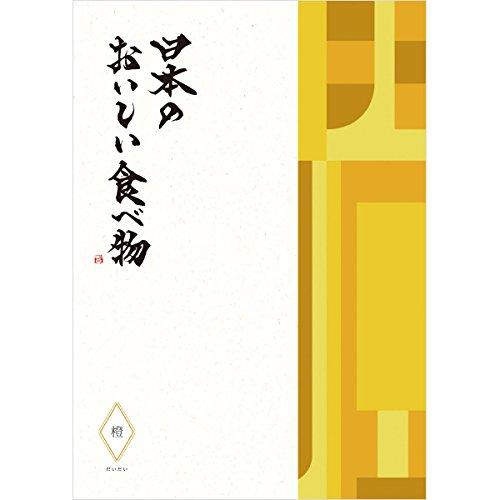 日本のおいしい食べ物 ギフトカタログ 橙(だいだい)コース ...