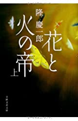 花と火の帝 (上) (日経文芸文庫)