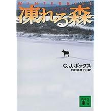 凍れる森 狩猟区管理官シリーズ (講談社文庫)