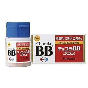 【第3類医薬品】チョコラBBプラス 60錠の関連商品1