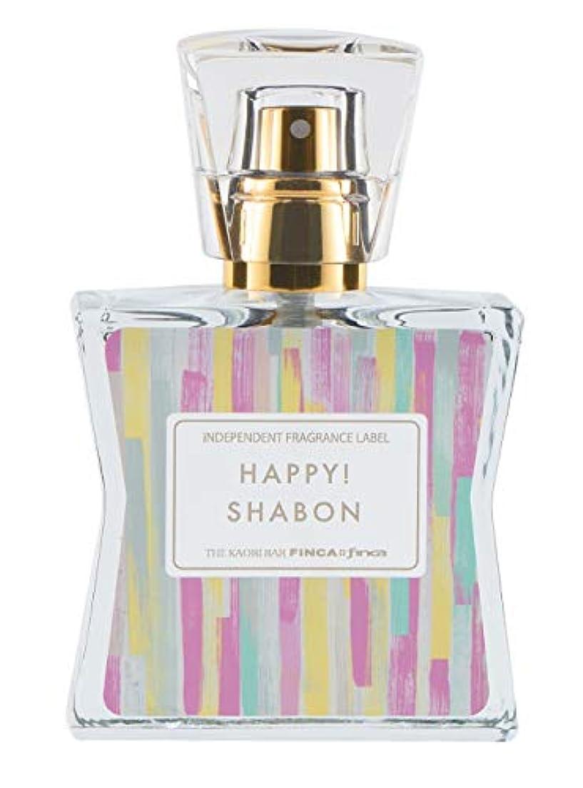 誘惑株式別のフィンカ ハッピーシャボン (30ML) お風呂上がりの香り
