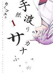 手紙渡りのサカナ 1巻 (マッグガーデンコミックスBeat'sシリーズ)