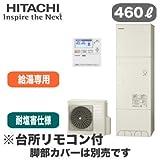 【台所リモコン付】 日立 エコキュート 460L 耐塩害仕様 標準タンク 給湯専用タイプ BHP-Z46RUE