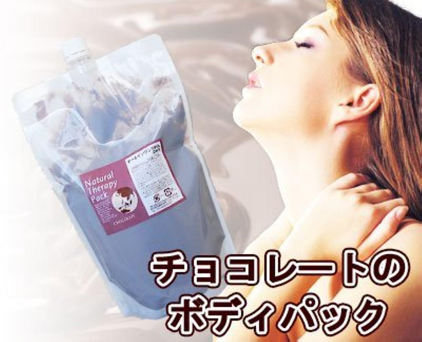 野生司令官健全チョコレートパック 1kg ボディ用 【チョコレートエステ】