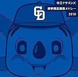中日ドラゴンズ選手別応援歌メドレー 2019