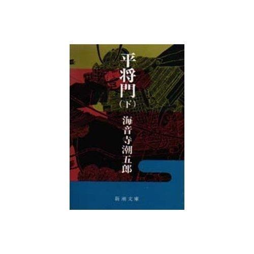 平将門 (下巻) (新潮文庫)