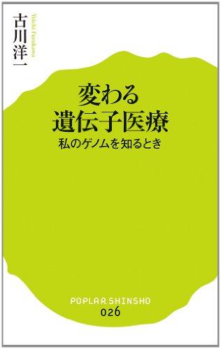 (026)変わる遺伝子医療 (ポプラ新書)