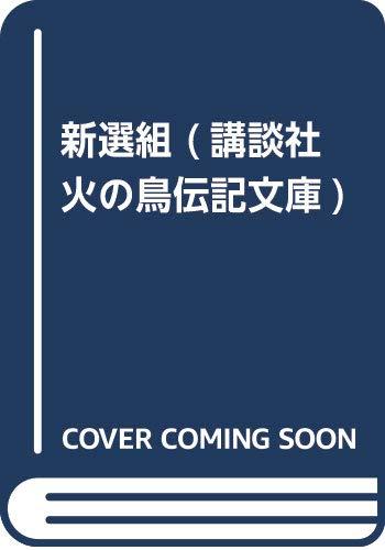 新選組 (講談社 火の鳥伝記文庫)