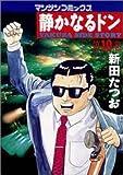 静かなるドン―Yakuza side story (第10巻) (マンサンコミックス)