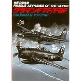 グラマンF7F/F8F  世界の傑作機 NO. 94
